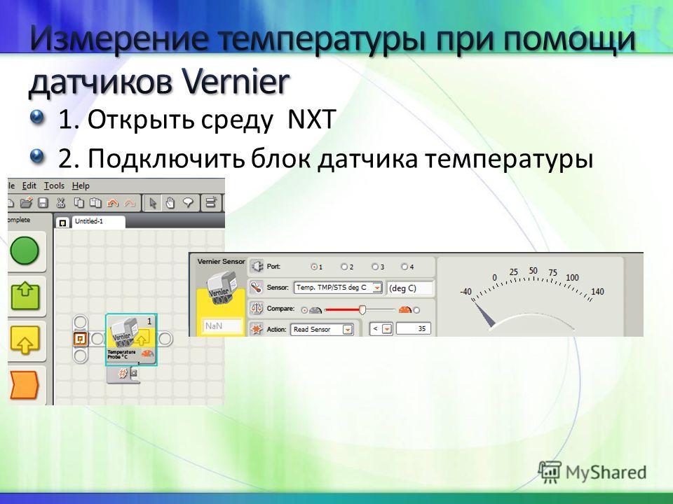 1. Открыть среду NXT 2. Подключить блок датчика температуры