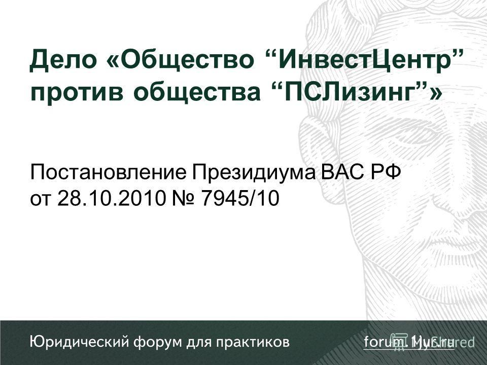 Постановление Президиума ВАС РФ от 28.10.2010 7945/10 Дело «Общество ИнвестЦентр против общества ПСЛизинг»