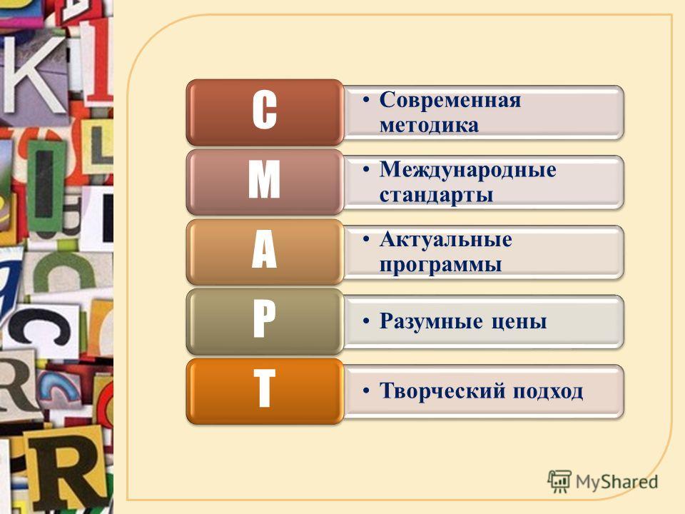 Современная методика С Международные стандарты М Актуальные программы А Разумные цены Р Творческий подход Т