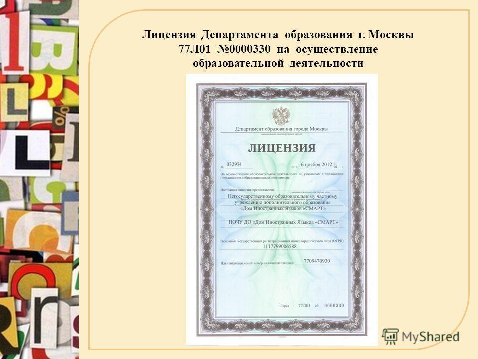 Лицензия Департамента образования г. Москвы 77Л01 0000330 на осуществление образовательной деятельности
