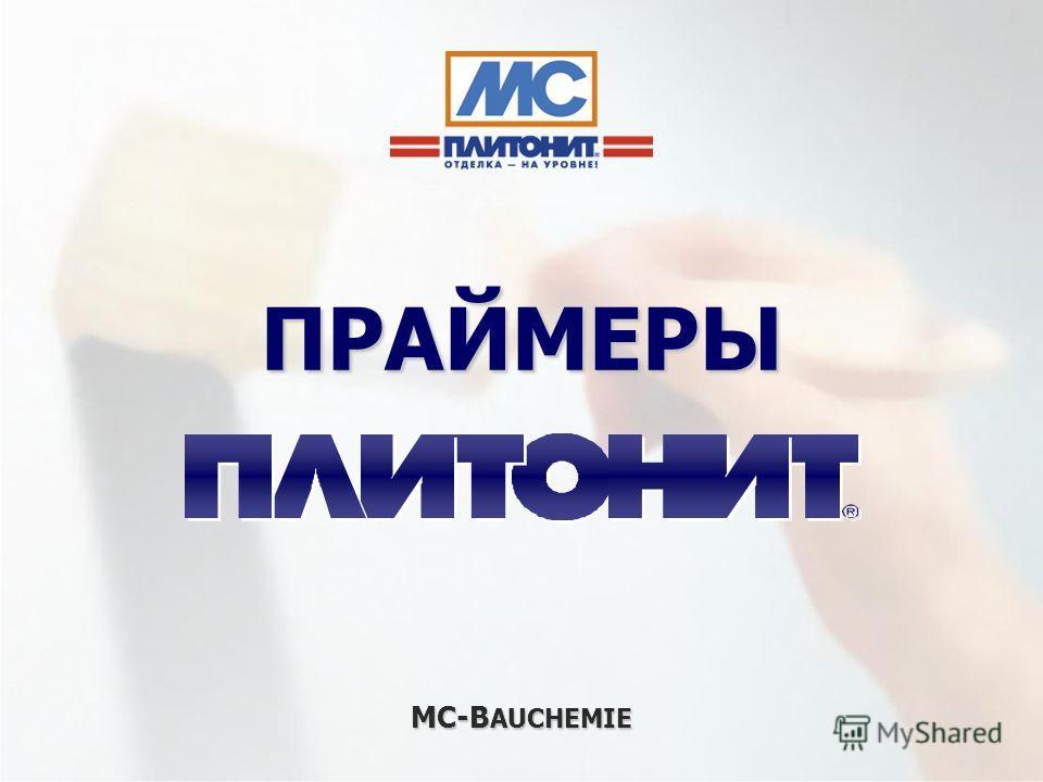 ПРАЙМЕРЫПРАЙМЕРЫ MC-B AUCHEMIE