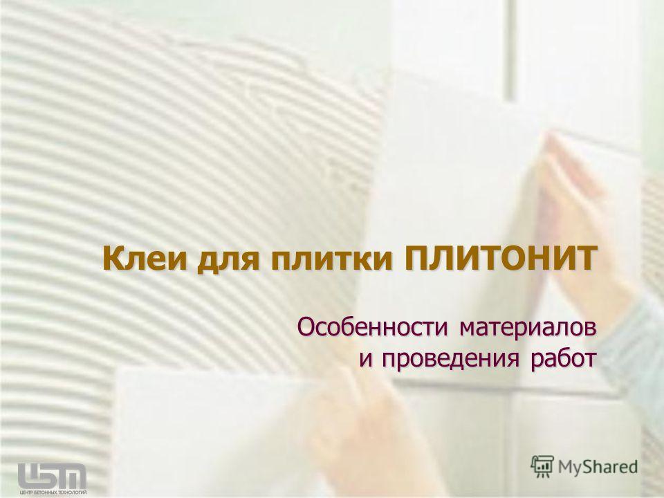 Клеи для плитки ПЛИТОНИТ Особенности материалов и проведения работ
