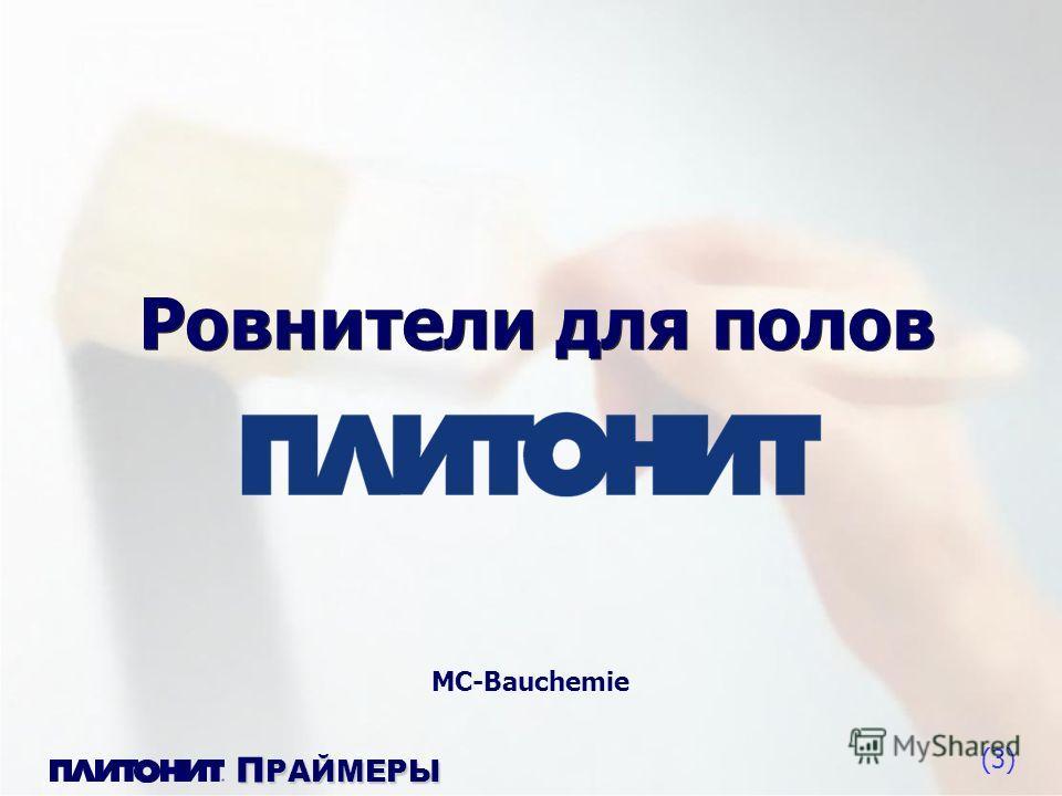 П РАЙМЕРЫ Ровнители для полов MC-Bauchemie (3)