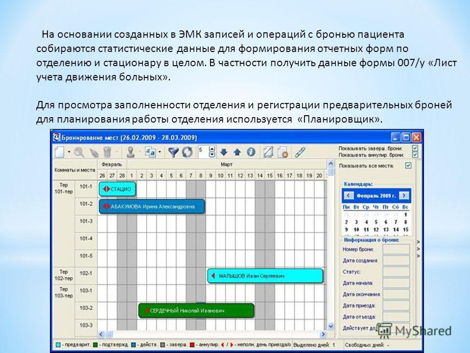 На основании созданных в ЭМК записей и операций с бронью пациента собираются статистические данные для формирования отчетных форм по отделению и стационару в целом. В частности получить данные формы 007/у «Лист учета движения больных». Для просмотра