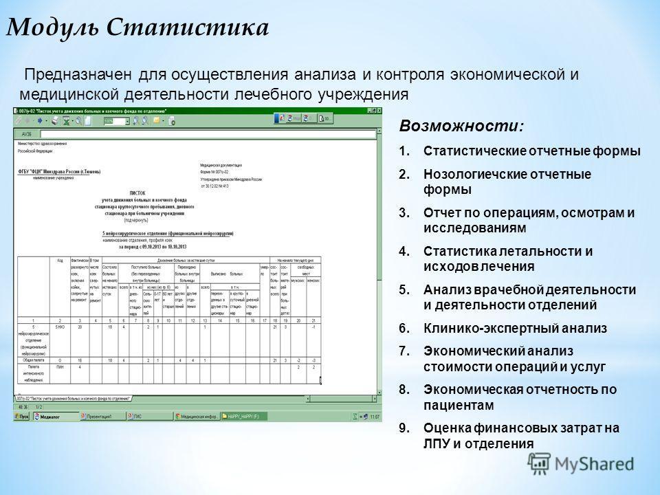 Модуль Статистика Предназначен для осуществления анализа и контроля экономической и медицинской деятельности лечебного учреждения Возможности: 1.Статистические отчетные формы 2.Нозологиечские отчетные формы 3.Отчет по операциям, осмотрам и исследован