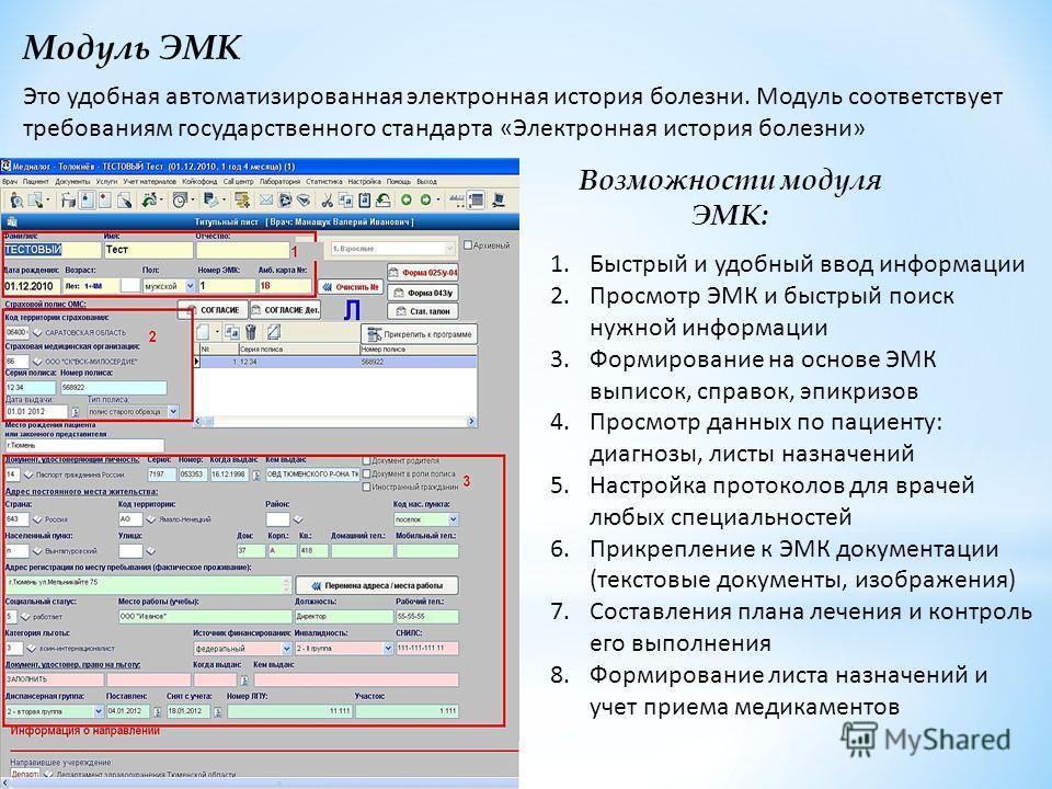 Модуль ЭМК Это удобная автоматизированная электронная история болезни. Модуль соответствует требованиям государственного стандарта «Электронная история болезни» Возможности модуля ЭМК: 1.Быстрый и удобный ввод информации 2.Просмотр ЭМК и быстрый поис
