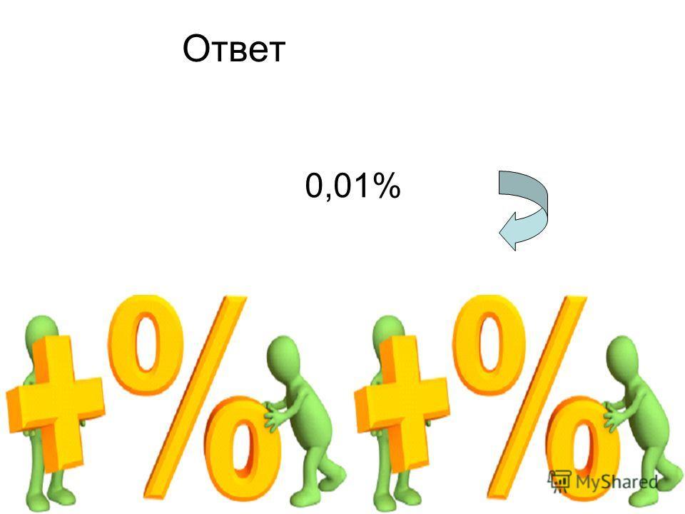 0,01%