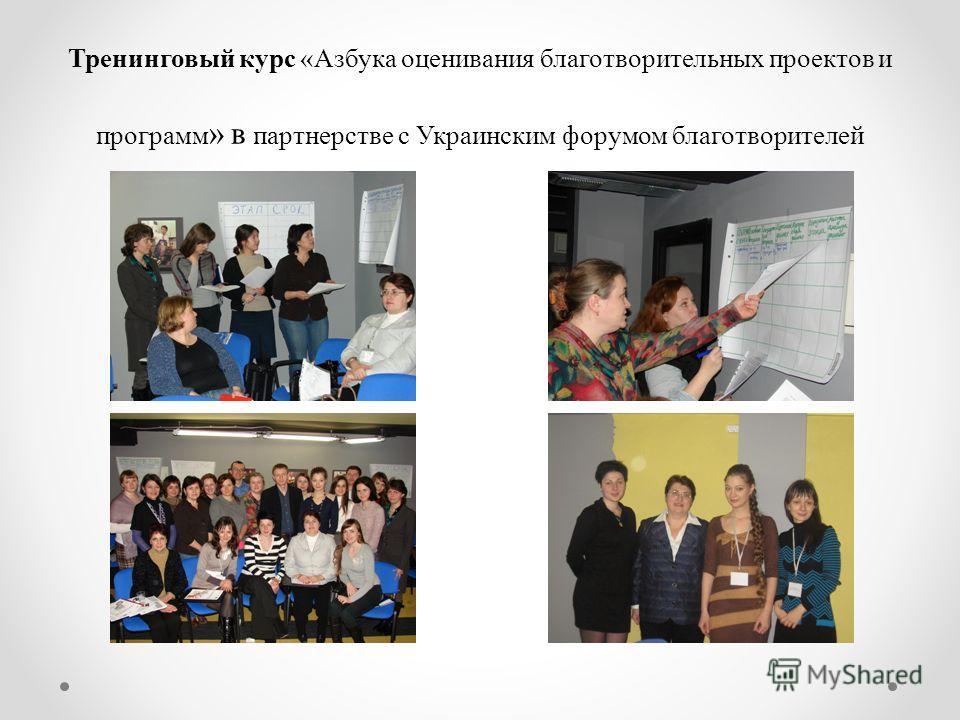 Тренинговый курс «Азбука оценивания благотворительных проектов и программ » в партнерстве с Украинским форумом благотворителей
