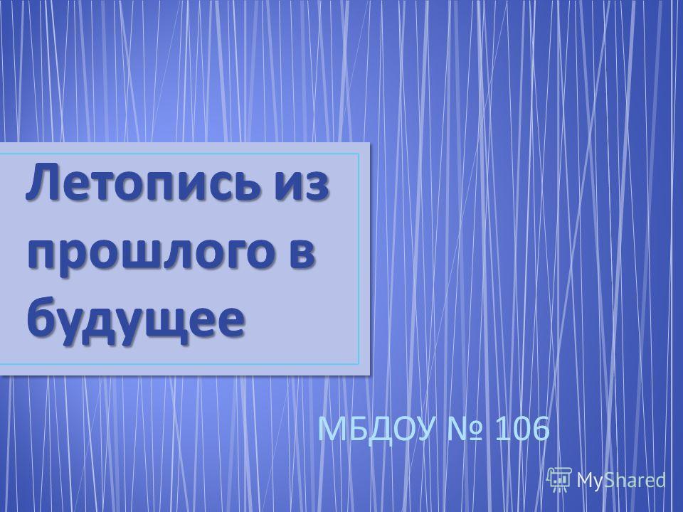 МБДОУ 106
