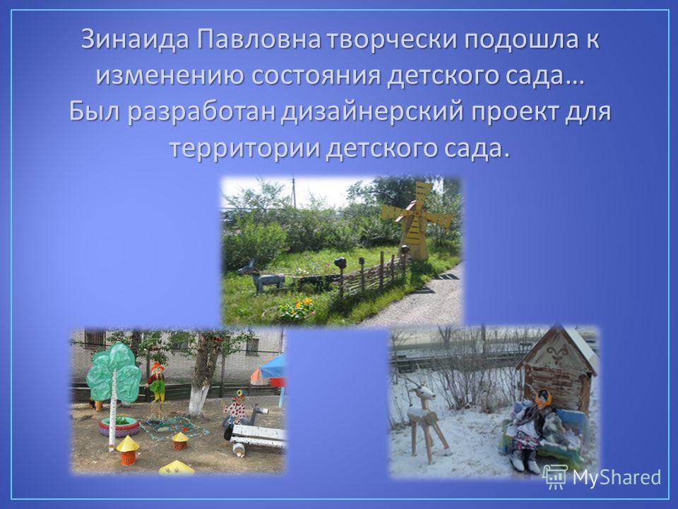 Зинаида Павловна творчески подошла к изменению состояния детского сада … Был разработан дизайнерский проект для территории детского сада.