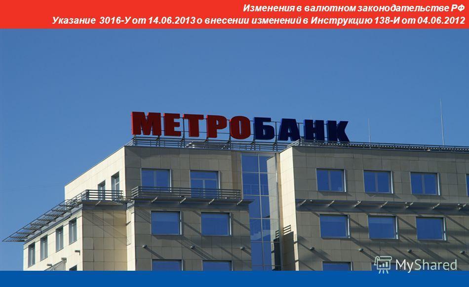 инструкция 138-и цб рф от 04.06.2012