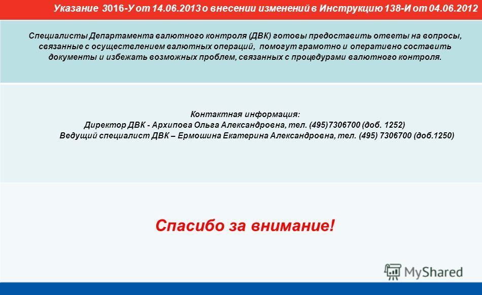 Ответственность за нарушение валютного законодательства РФ Нарушение установленных сроков представления форм учета и отчетности по валютным операциям (паспорт сделки, справка о валютных документах, справка о подтверждающих документах), подтверждающих