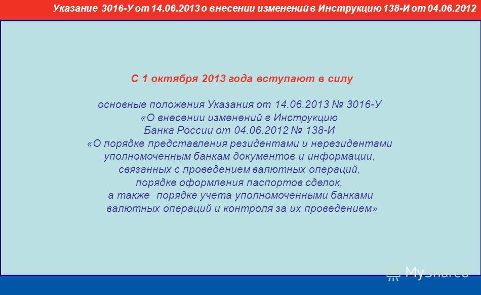 Изменения в валютном законодательстве РФ Указание 3016-У от 14.06.2013 о внесении изменений в Инструкцию 138-И от 04.06.2012