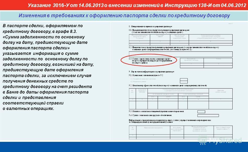 Паспорт сделки инструкция