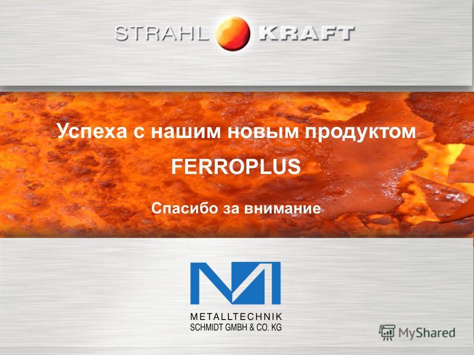 Успеха с нашим новым продуктом FERROPLUS Спасибо за внимание