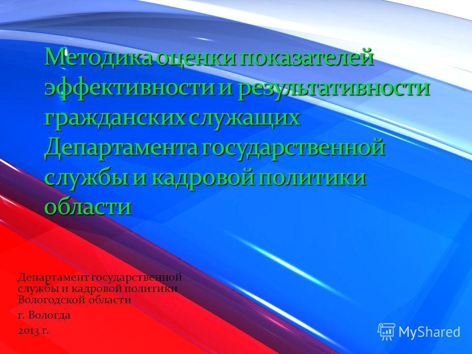 Департамент государственной службы и кадровой политики Вологодской области г. Вологда 2013 г.