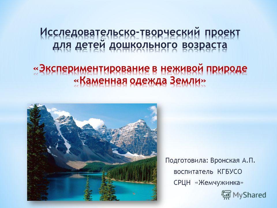 Подготовила: Вронская А.П. воспитатель КГБУСО СРЦН «Жемчужинка»