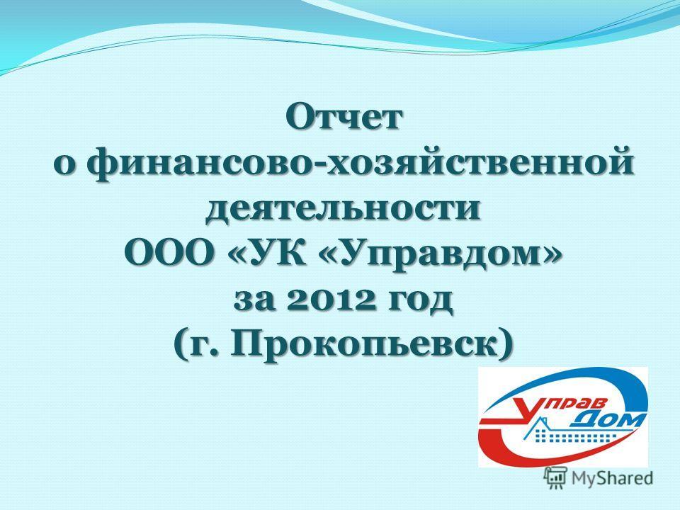 Отчет о финансово-хозяйственной деятельности ООО «УК «Управдом» за 2012 год (г. Прокопьевск)