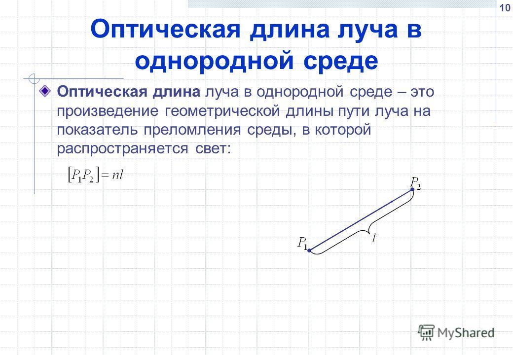 10 Оптическая длина луча в однородной среде Оптическая длина луча в однородной среде – это произведение геометрической длины пути луча на показатель преломления среды, в которой распространяется свет: