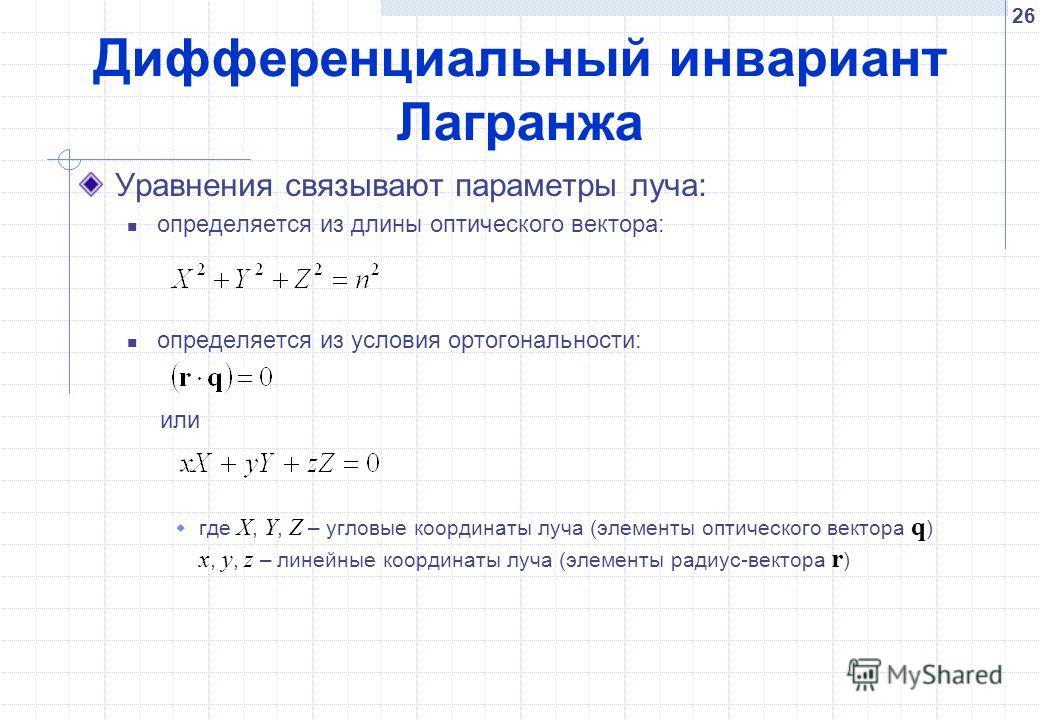 26 Дифференциальный инвариант Лагранжа Уравнения связывают параметры луча: определяется из длины оптического вектора: определяется из условия ортогональности: или где X, Y, Z – угловые координаты луча (элементы оптического вектора q ) x, y, z – линей