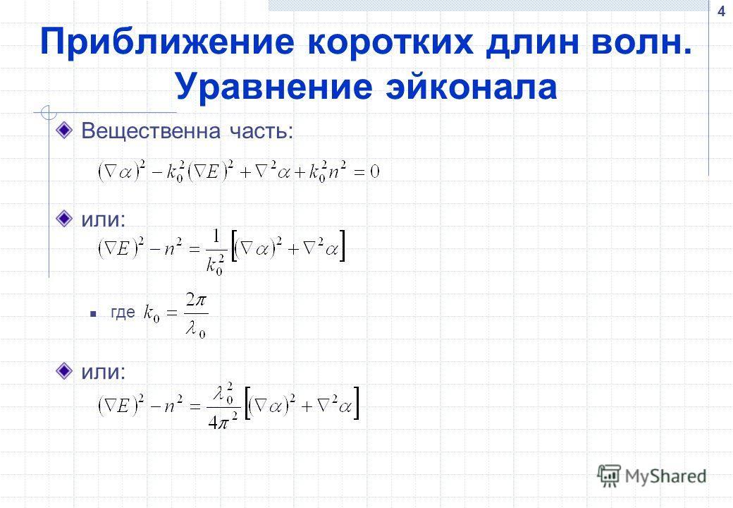 4 Приближение коротких длин волн. Уравнение эйконала Вещественна часть: или: где или: