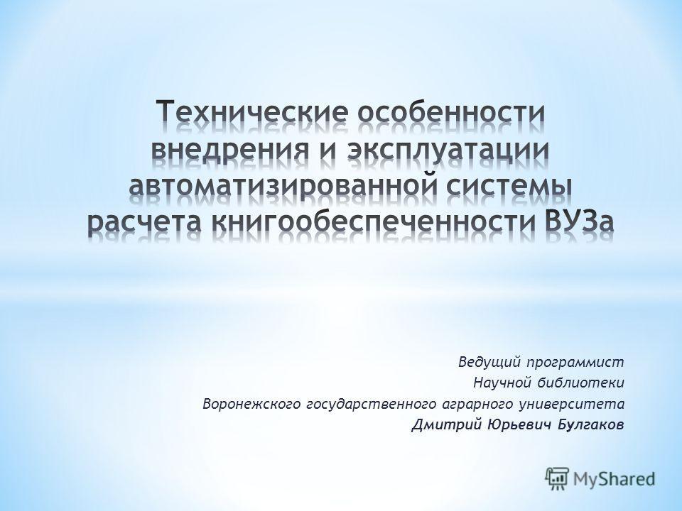 Ведущий программист Научной библиотеки Воронежского государственного аграрного университета Дмитрий Юрьевич Булгаков