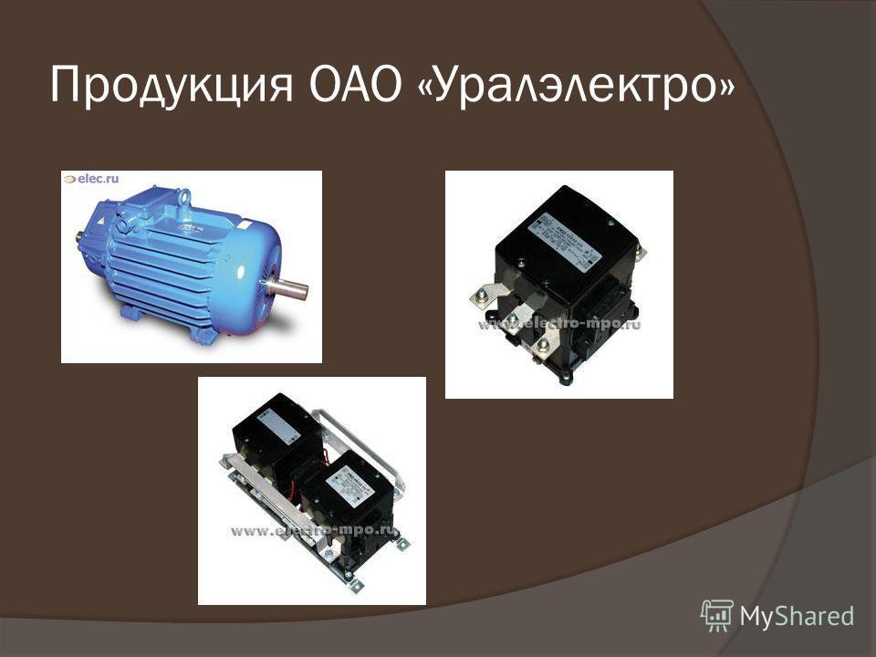 Продукция ОАО «Уралэлектро»