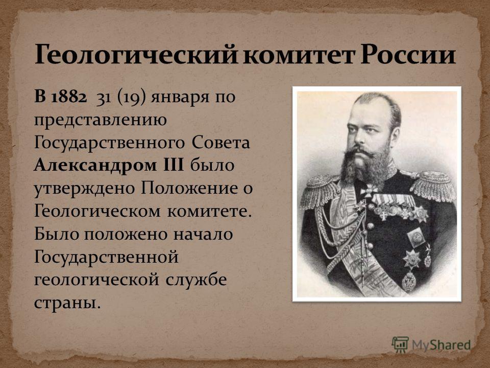 Всероссийская геологическая библиотека