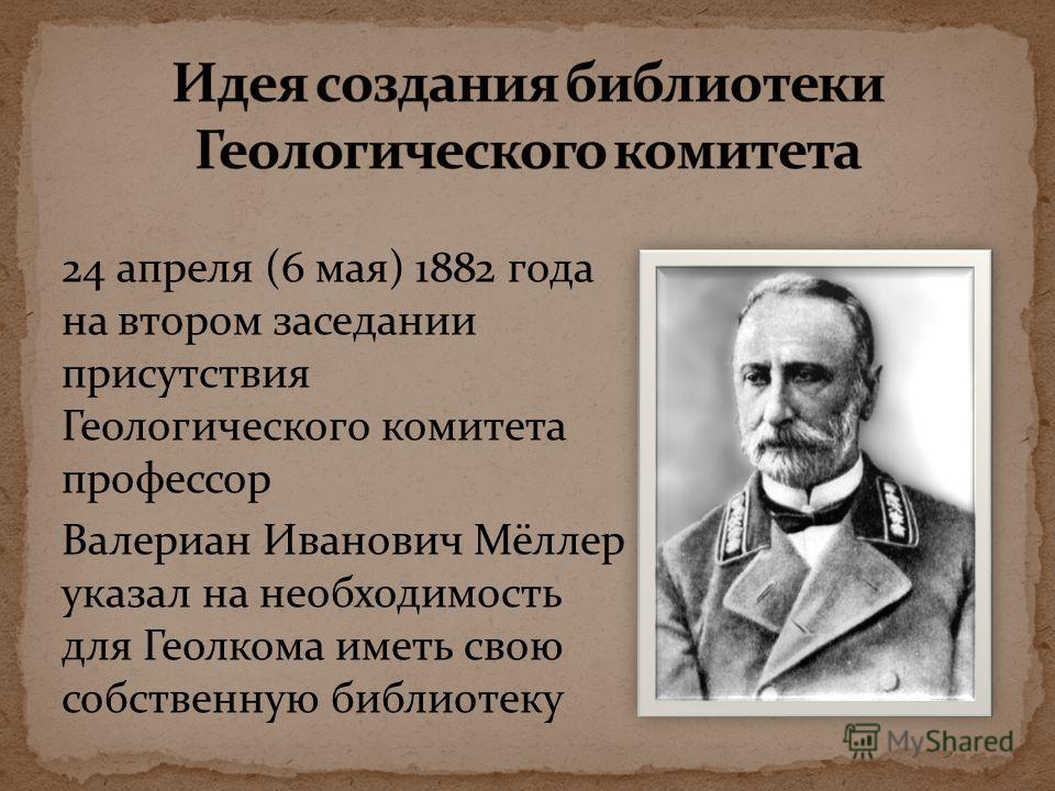 В 1882 31 (19) января по представлению Государственного Совета Александром III было утверждено Положение о Геологическом комитете. Было положено начало Государственной геологической службе страны.