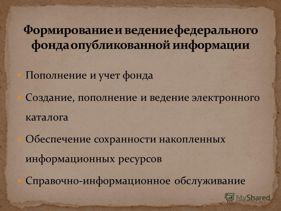 В 1997 году, приказом по Министерству природных ресурсов Российской Федерации от 03.09.1997 143 «О государственной системе научно-технической информации», ВГБ была отнесена к федеральным органам научно-технической информации, обеспечивающим формирова