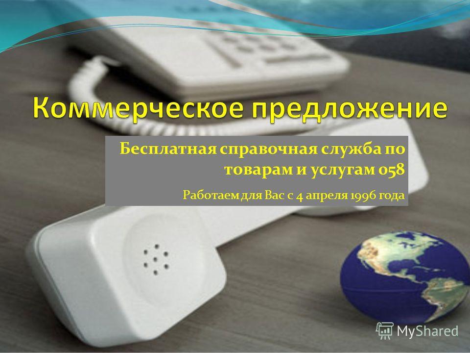 Бесплатная справочная служба по товарам и услугам 058 Работаем для Вас с 4 апреля 1996 года