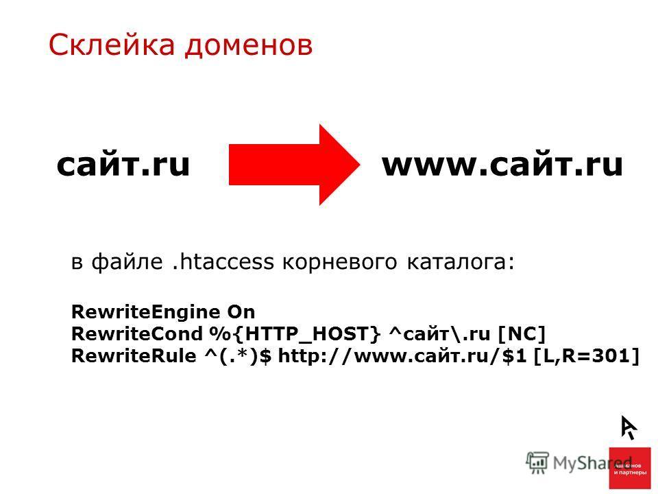 Склейка доменов в файле.htaccess корневого каталога: RewriteEngine On RewriteCond %{HTTP_HOST} ^сайт\.ru [NC] RewriteRule ^(.*)$ http://www.сайт.ru/$1 [L,R=301] сайт.ru www.сайт.ru