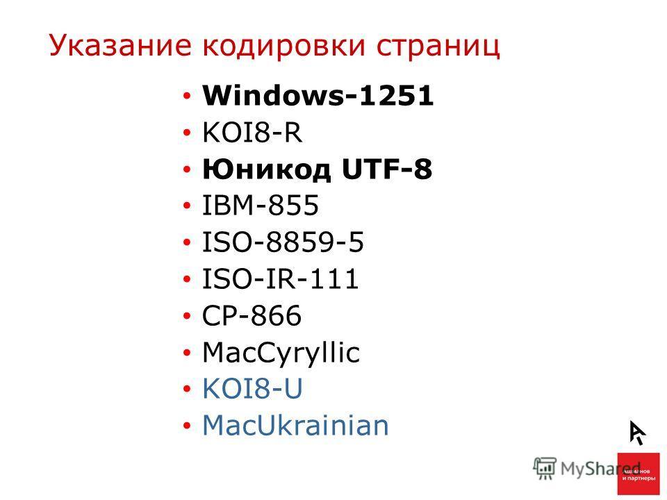Указание кодировки страниц Windows-1251 KOI8-R Юникод UTF-8 IBM-855 ISO-8859-5 ISO-IR-111 CP-866 MacCyryllic KOI8-U MacUkrainian