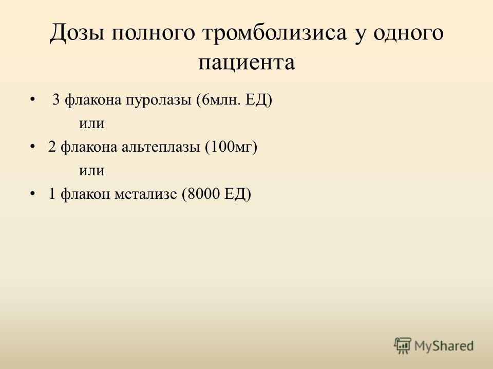 Дозы полного тромболизиса у одного пациента 3 флакона пуролазы (6млн. ЕД) или 2 флакона альтеплазы (100мг) или 1 флакон метализе (8000 ЕД)
