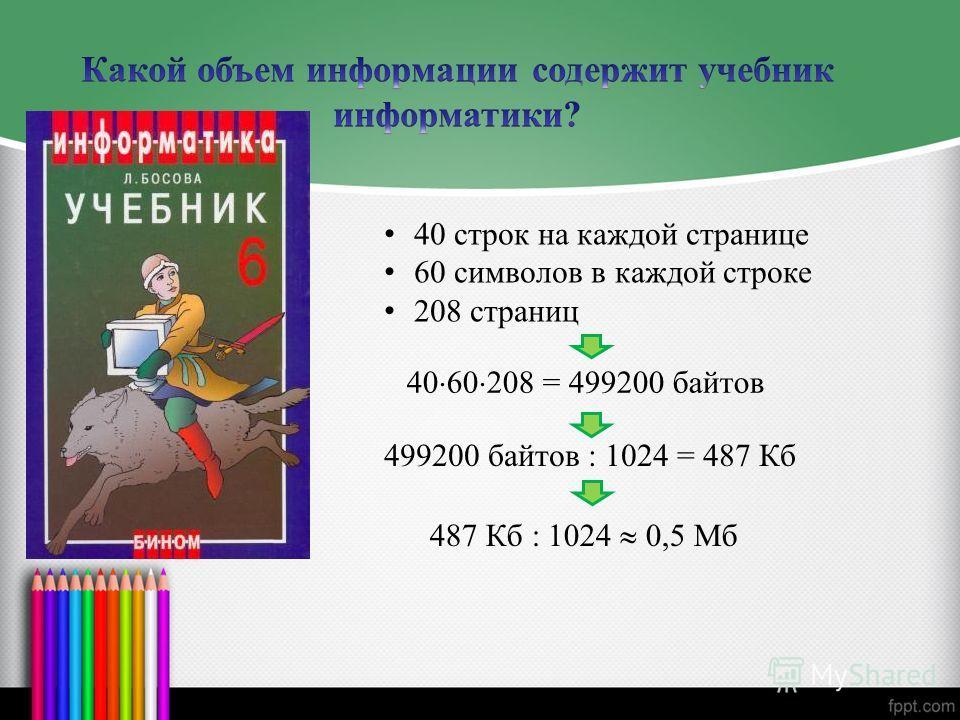 40 строк на каждой странице 60 символов в каждой строке 208 страниц 40 60 208 = 499200 байтов 499200 байтов : 1024 = 487 Кб 487 Кб : 1024 0,5 Мб