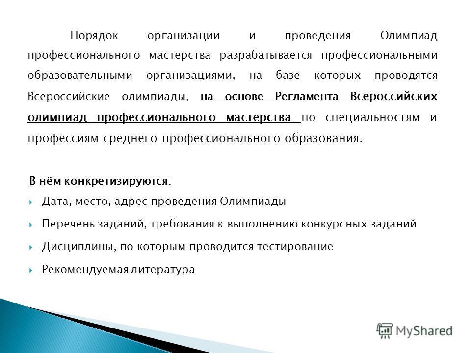 Порядок организации и проведения Олимпиад профессионального мастерства разрабатывается профессиональными образовательными организациями, на базе которых проводятся Всероссийские олимпиады, на основе Регламента Всероссийских олимпиад профессионального