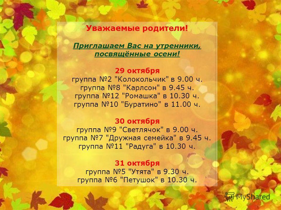 Картинки осени октября