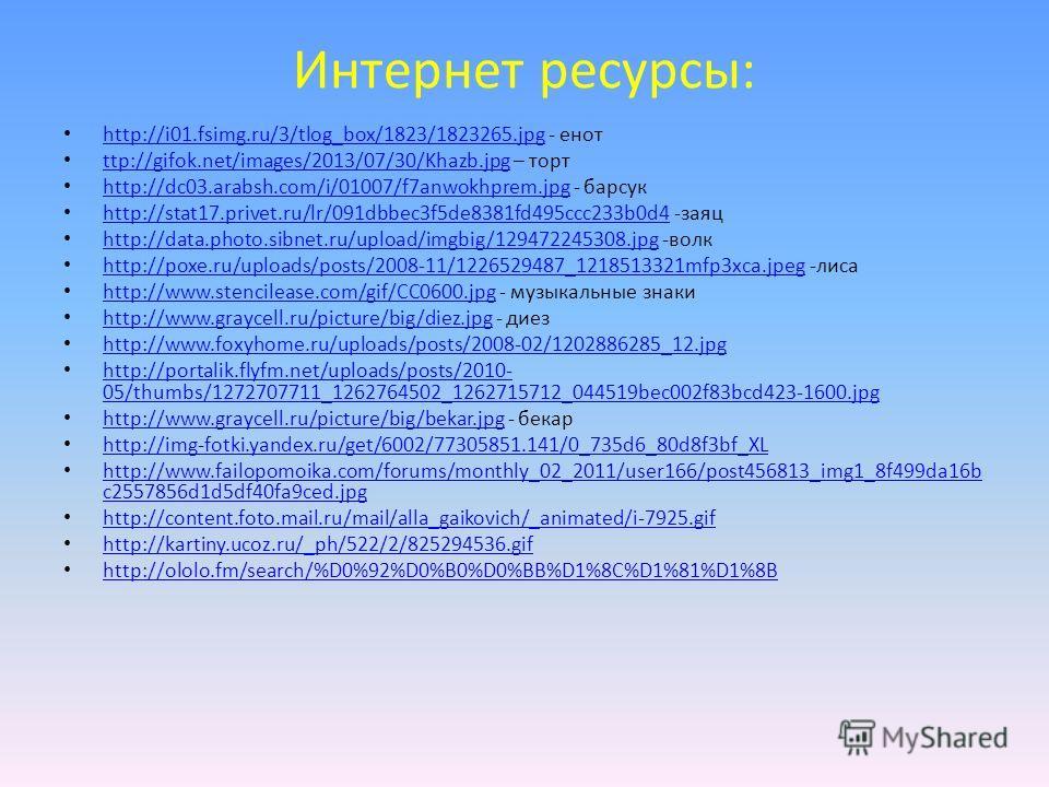 Интернет ресурсы: http://i01.fsimg.ru/3/tlog_box/1823/1823265.jpg - енот http://i01.fsimg.ru/3/tlog_box/1823/1823265.jpg ttp://gifok.net/images/2013/07/30/Khazb.jpg – торт ttp://gifok.net/images/2013/07/30/Khazb.jpg http://dc03.arabsh.com/i/01007/f7a