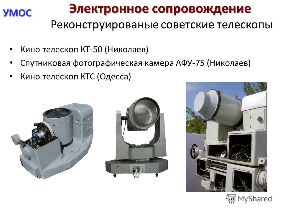 УМОС Электронное сопровождение Электронное сопровождение Реконструированые советские телескопы Кино телескоп КТ-50 (Николаев) Спутниковая фотографическая камера АФУ-75 (Николаев) Кино телескоп КТС (Одесса)
