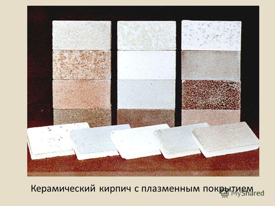 Керамический кирпич с плазменным покрытием
