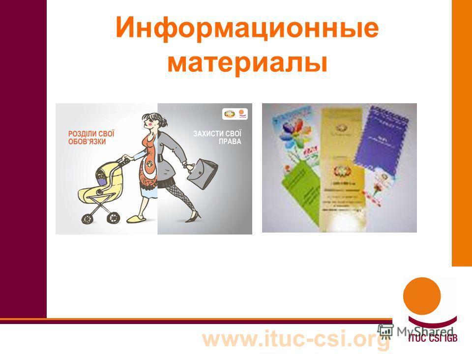 www.ituc-csi.org Информационные материалы