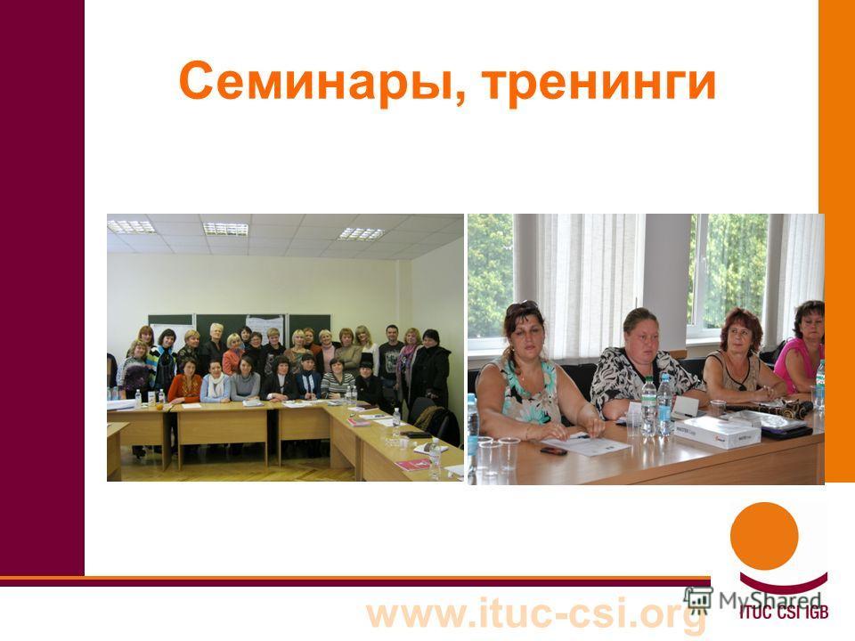 www.ituc-csi.org Семинары, тренинги