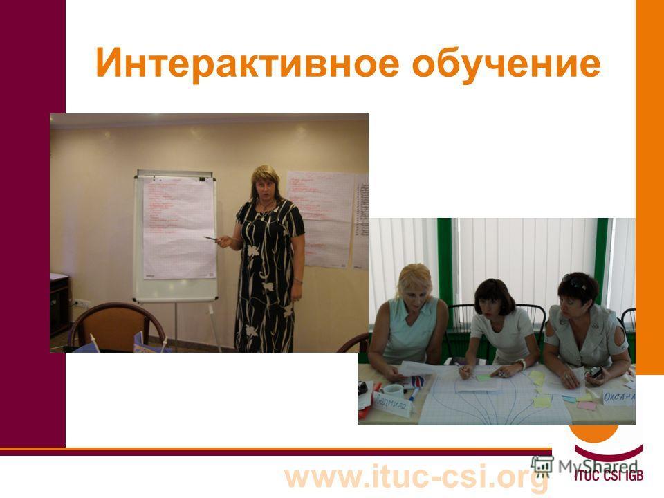 www.ituc-csi.org Интерактивное обучение