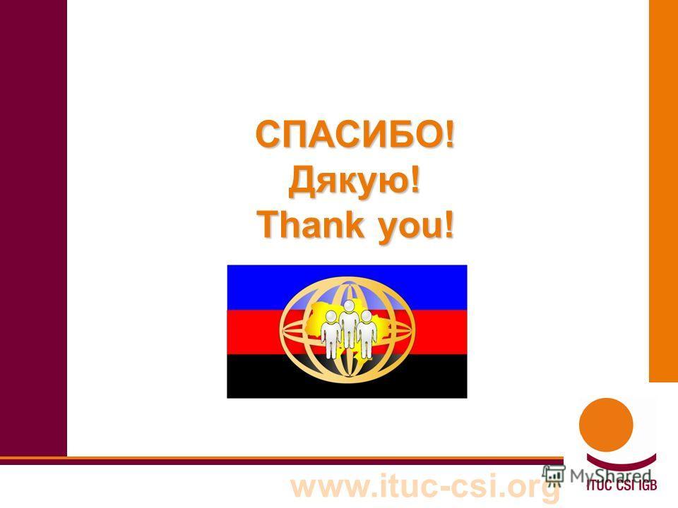 www.ituc-csi.org СПАСИБО! Дякую! Thank you!