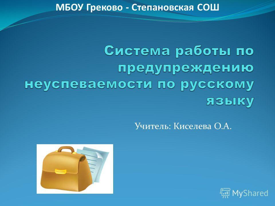 Учитель: Киселева О.А. МБОУ Греково - Степановская СОШ