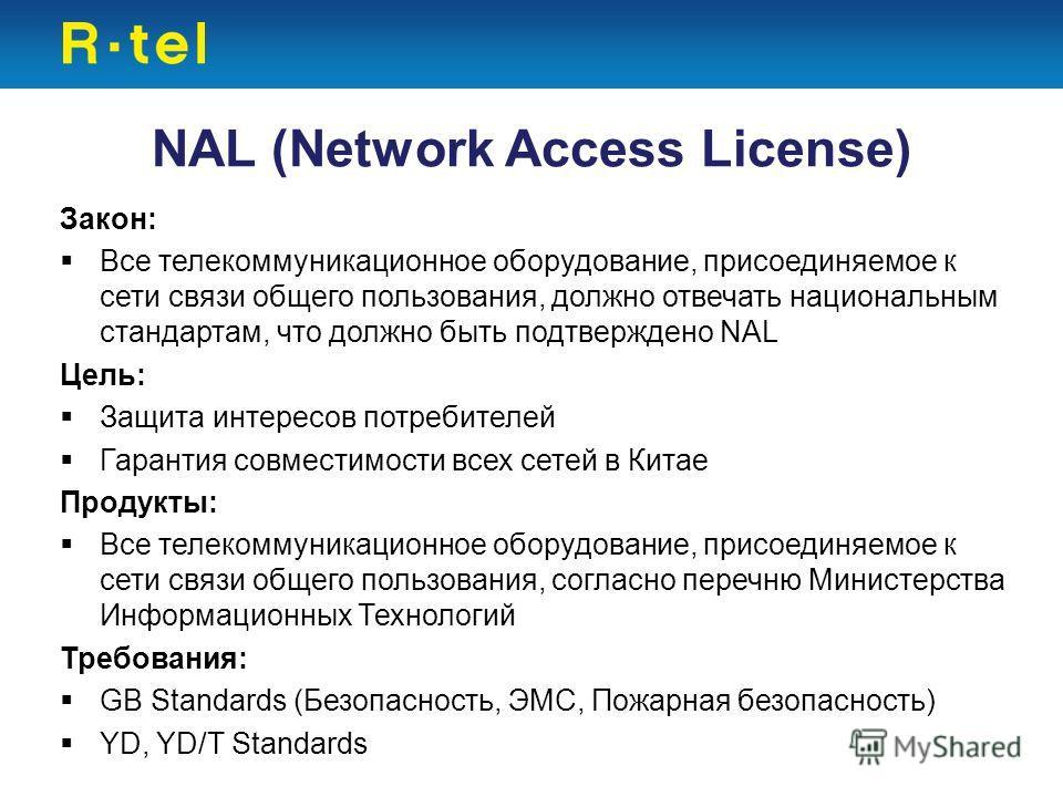 Закон: Все телекоммуникационное оборудование, присоединяемое к сети связи общего пользования, должно отвечать национальным стандартам, что должно быть подтверждено NAL Цель: Защита интересов потребителей Гарантия совместимости всех сетей в Китае Прод