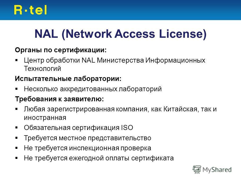 NAL (Network Access License) Органы по сертификации: Центр обработки NAL Министерства Информационных Технологий Испытательные лаборатории: Несколько аккредитованных лабораторий Требования к заявителю: Любая зарегистрированная компания, как Китайская,