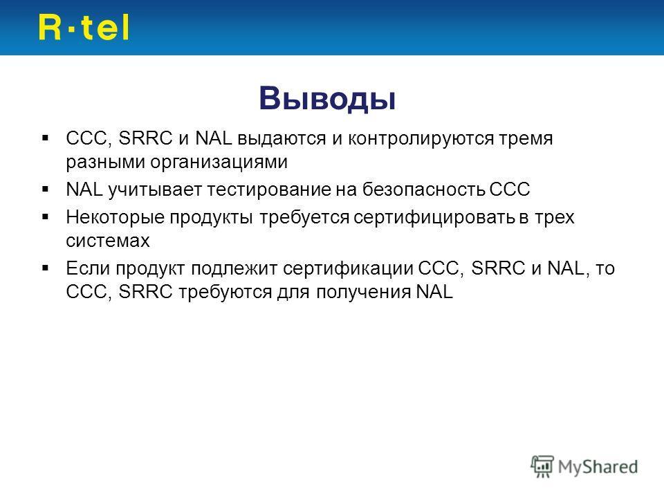 CCC, SRRC и NAL выдаются и контролируются тремя разными организациями NAL учитывает тестирование на безопасность ССС Некоторые продукты требуется сертифицировать в трех системах Если продукт подлежит сертификации CCC, SRRC и NAL, то CCC, SRRC требуют