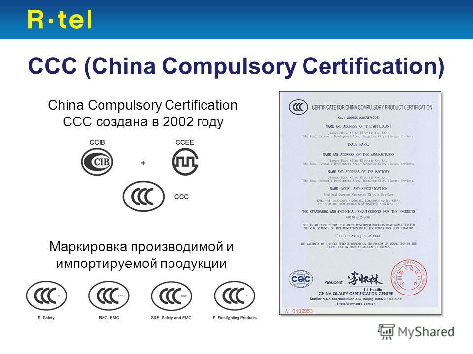 China Compulsory Certification CCC создана в 2002 году CCC (China Compulsory Certification) Маркировка производимой и импортируемой продукции