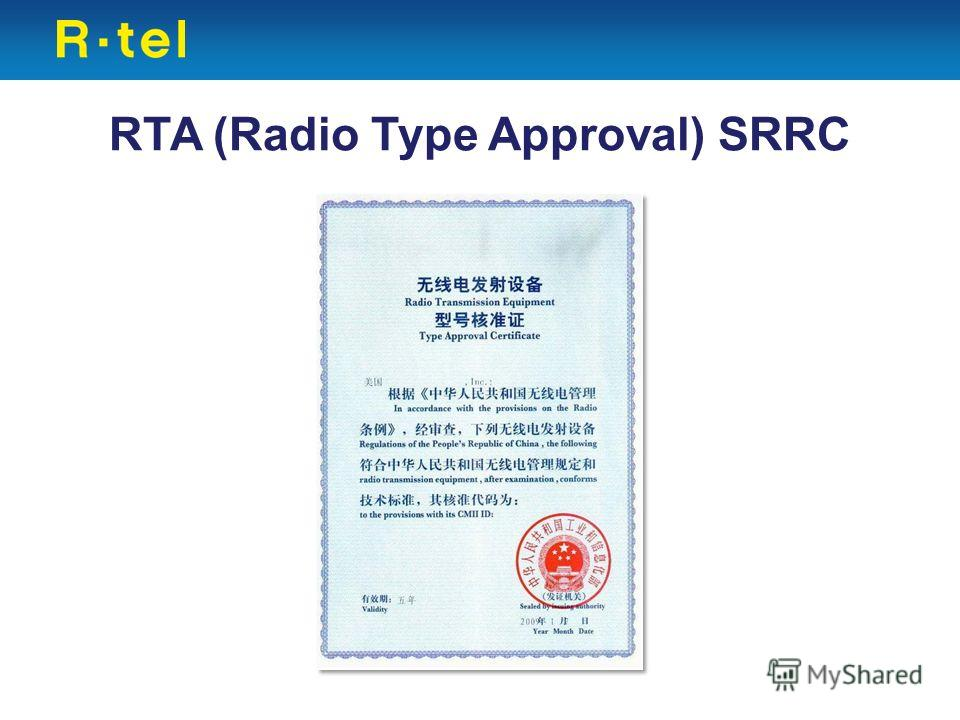 RTA (Radio Type Approval) SRRC